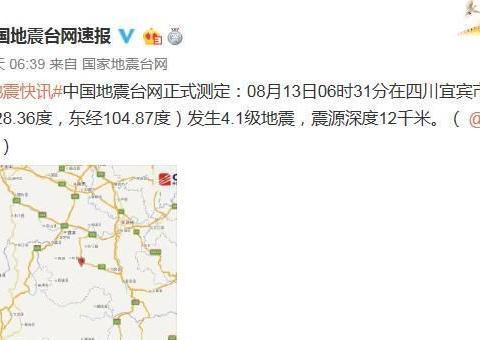 宜宾市长宁县今晨发生4.1级地震 震源深度12千米