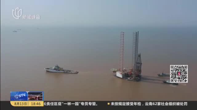 上海:服务自贸新片区  洋山海事保障钻井平台出口