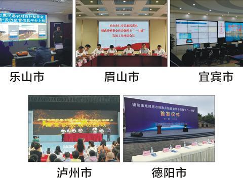 德生科技为惠民惠农财政补贴资金社会保障卡一卡通的实现提供支持