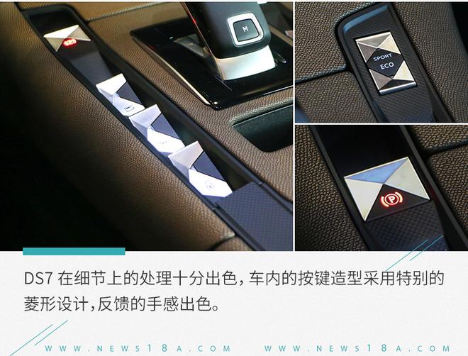 满足国六排放/全新配色 新款DS7到店实拍