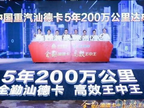5年200万只是一个开始,中国重汽汕徳卡以硬实力扛鼎行业高端