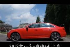 视频:汽车视频:奥迪A4L,低调与实力的结合