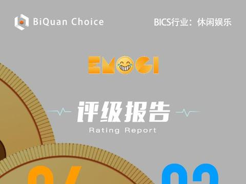 EMOGI:区块链短视频社交应用 | BiQuan Choice 评级