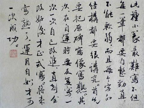 近代古文字大家徐无闻 临汉碑册