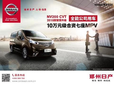 全能公司用车,郑州日产NV200成新商务典范