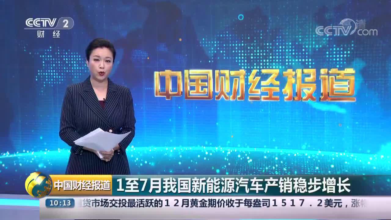 中国汽车工业协会:1至7月新能源汽车产销稳步增长