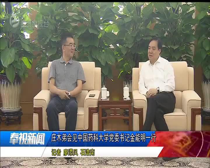 庄木弟会见中国药科大学党委书记金能明一行