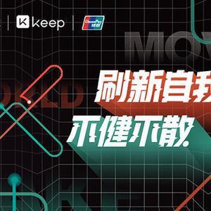 Keep与光大银行及中国银联推出联名信用卡