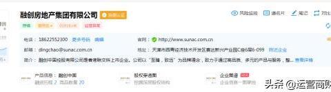 孙宏斌最信任的执行总裁 掌管融创房地产却因工程纠纷陷入官司