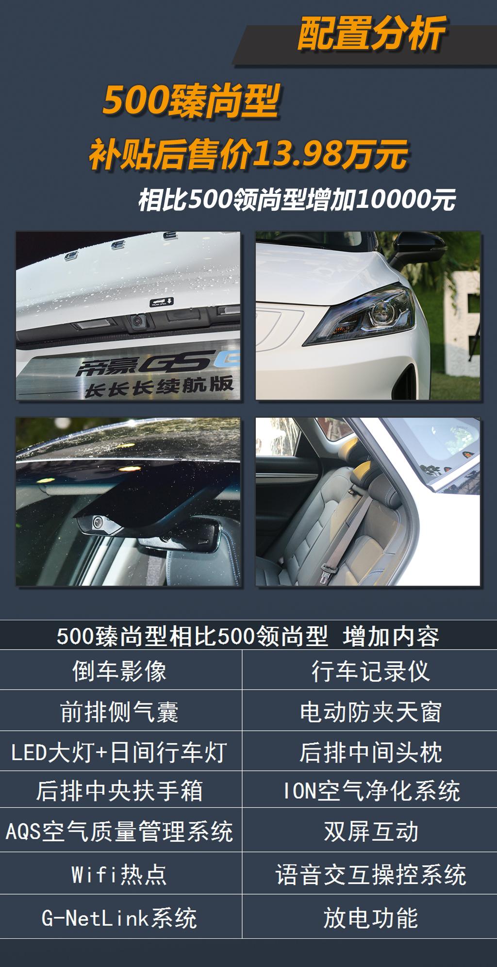 推荐500领尚型 吉利帝豪GSe长续航版购车手册