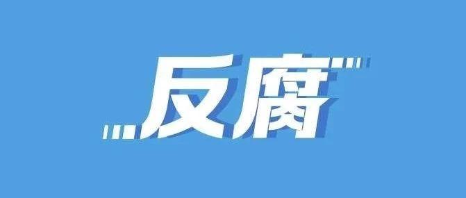 """云南省第一监狱监狱长落马,此前多名同事涉""""孙小果案""""被查"""