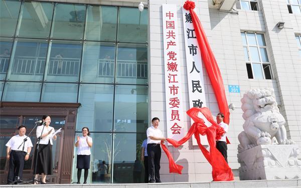 官宣3天之后 黑龙江省嫩江举行撤县设市揭牌仪式|嫩江