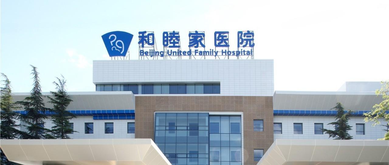 和睦家重回资本市场,中国民营医院发展春天还是寒冬?