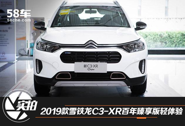 2019款雪铁龙C3-XR百年臻享版轻体验
