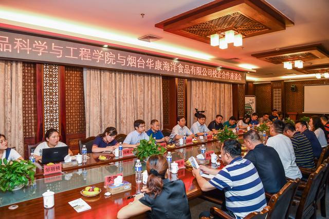 中国海洋大学食品科学与工程学院专家团来蓬莱市调研