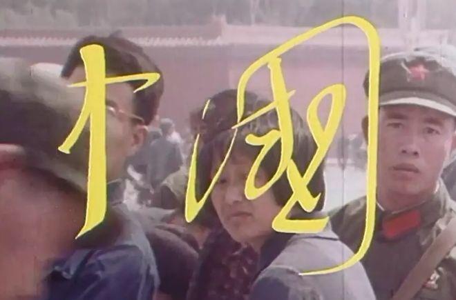 40年前的禁片,没想到今天在央视看到了