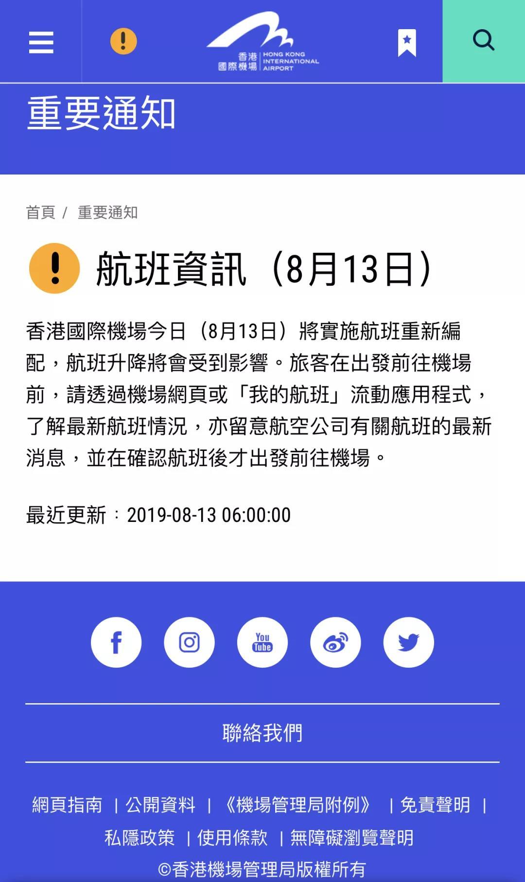 香港机场13日多个航班取消 下午或再有非法集会|香港机场
