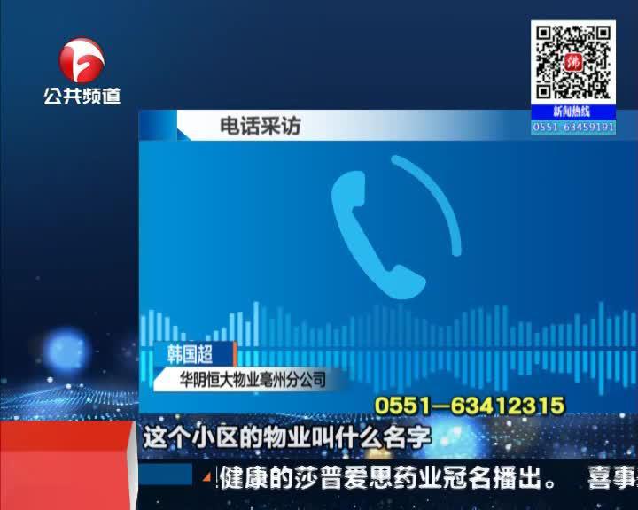 《新闻第一线》亳州:华阴恒大——合作关系  已达成退款协议