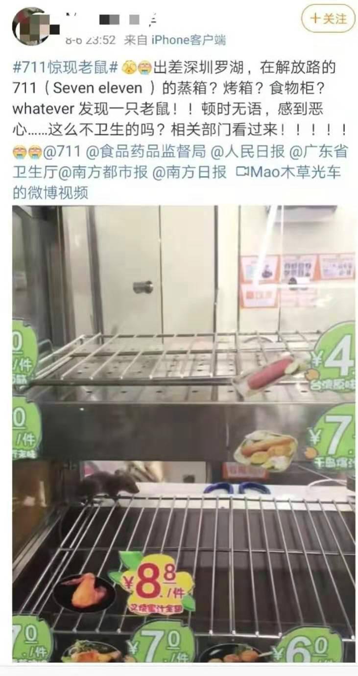 7-11深圳一门店食品柜出现活老鼠 已停业整改