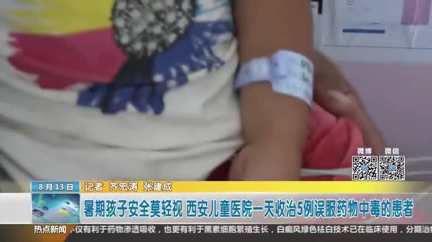 暑期孩子安全莫轻视 西安儿童医院一天收治5例误服药物中毒的患者