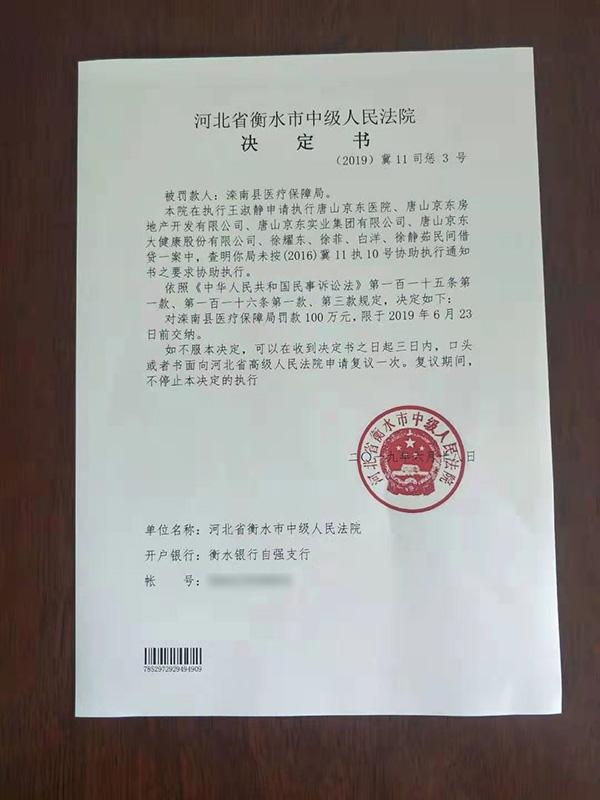 未协助执行被法院罚款1百万?河北滦南医保局回应|医疗