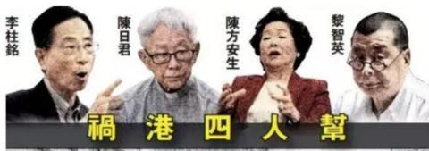 從左至右分別為李柱銘、陳日君、陳方安生和黎智英。