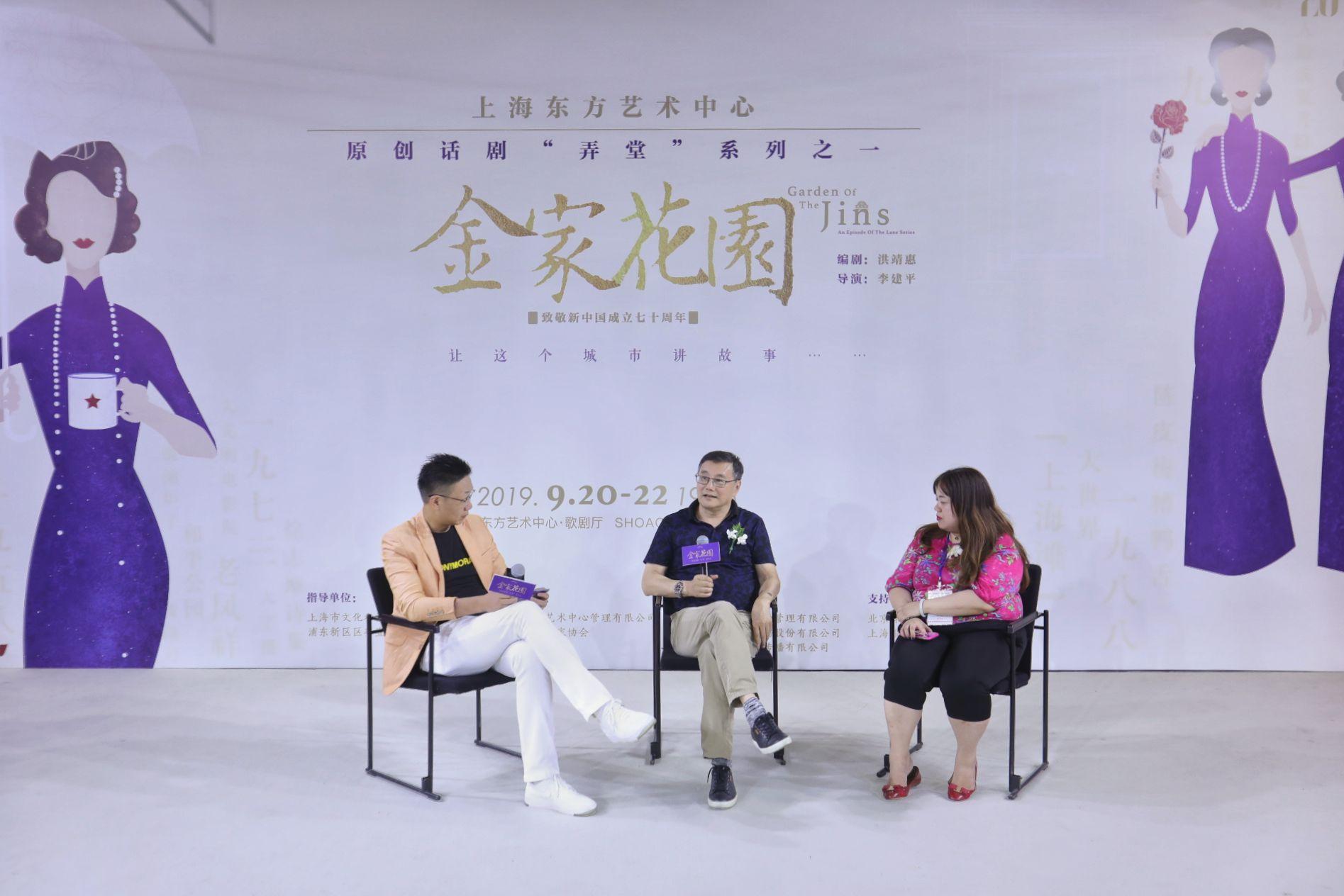 """东方艺术中心也做原创剧目了,话剧《金家花园》还原正宗""""上海味道"""""""