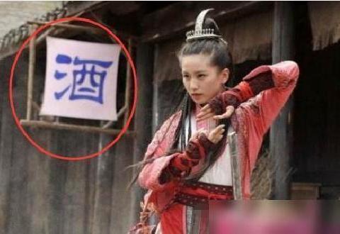 """刘诗诗身后的牌子上写着简体字""""酒"""",导演是不会用小篆吗?"""