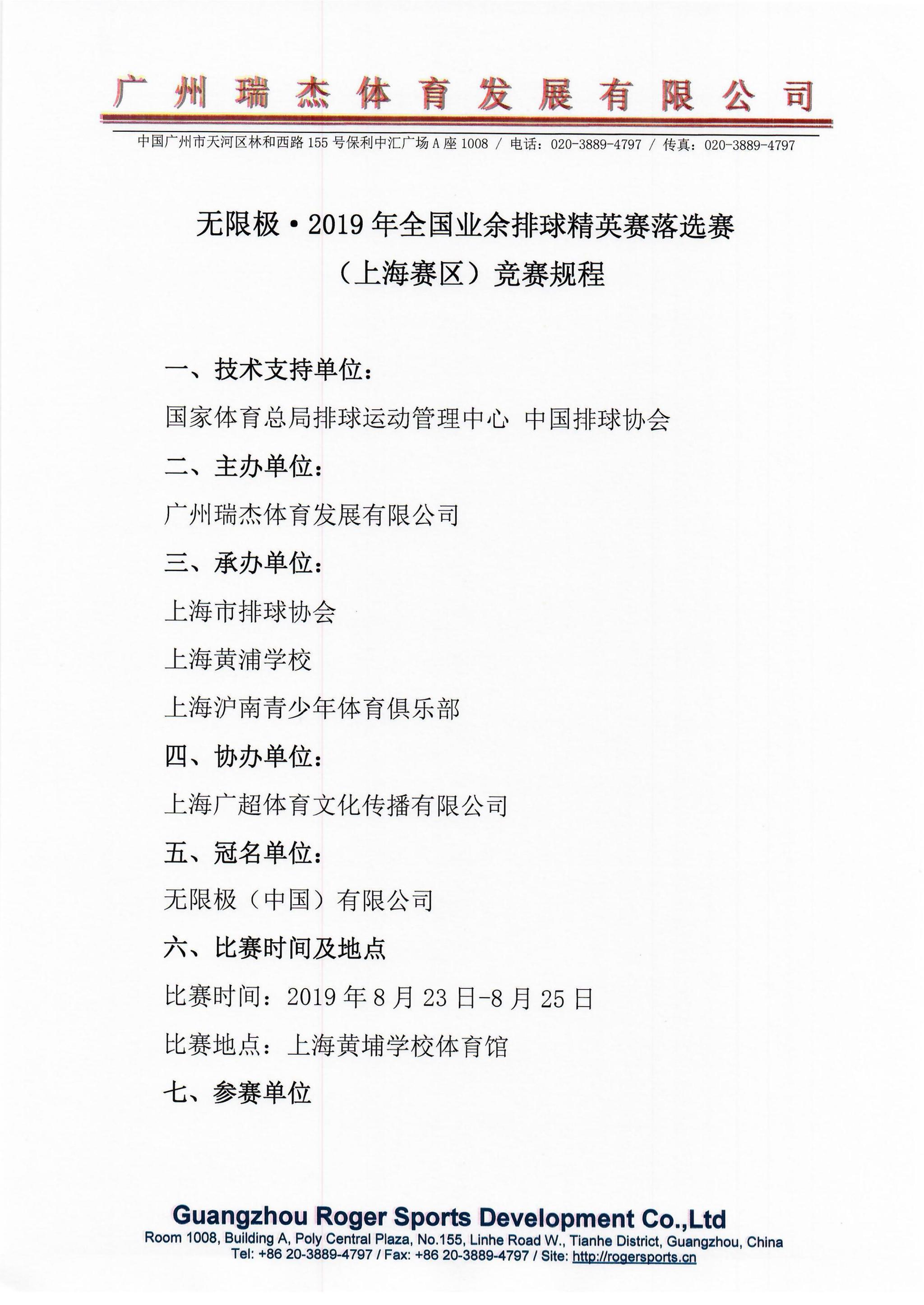 无限极·2019业余排球精英赛落选赛(上海)竞赛规程