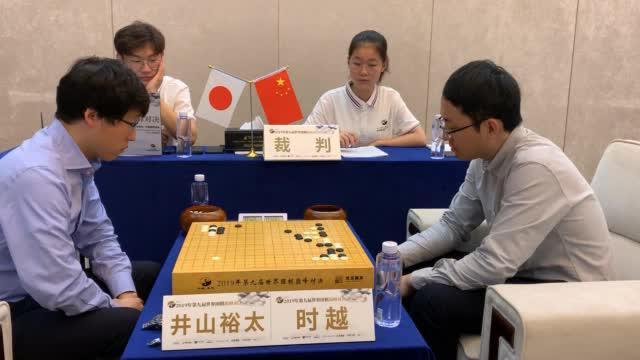 八强战打响,时越VS井山裕太。 ()