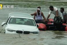 视频:印度男子将宝马开下河,疑因父亲没送更贵的捷豹