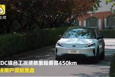 视频:吉利帝豪GSe 行驶一周无需充电,它如何做到?
