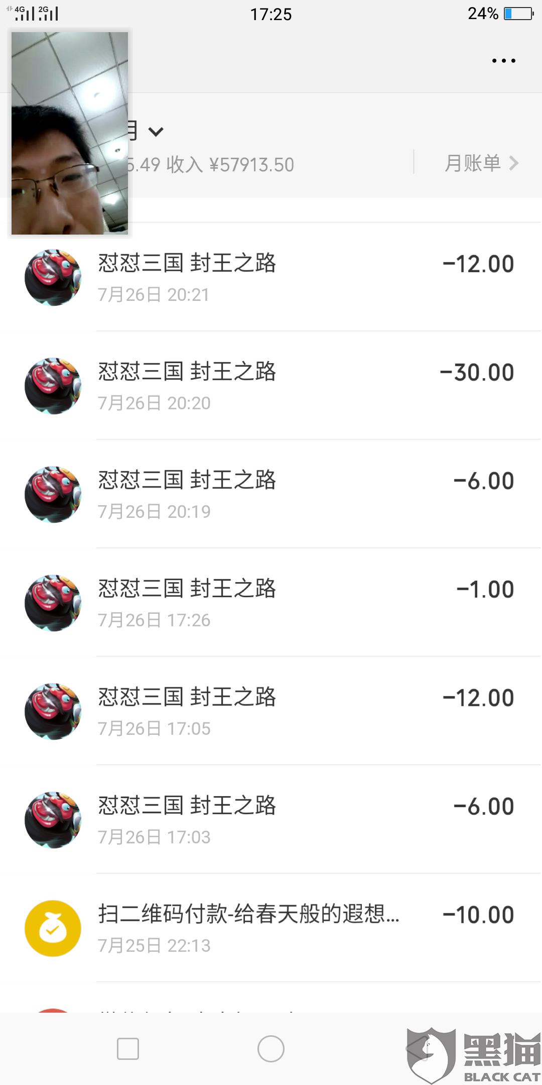 黑猫投诉:杭州电魂网络股份有限公司