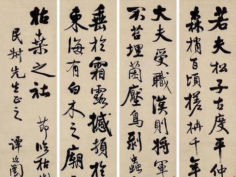 谭延闿行书节录《枯树赋》