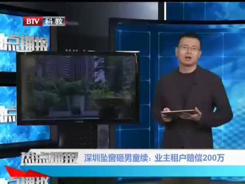 深圳坠窗砸男童续:业主租户赔偿200万