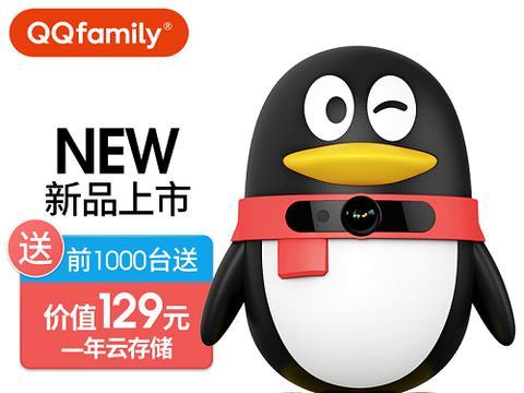 腾讯QQfamily智能摄像机:给你家人全方位的关爱