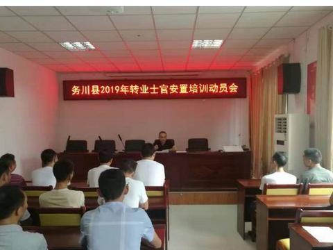 务川县退役军人事务局召开2019年转业士官安置培训动员会