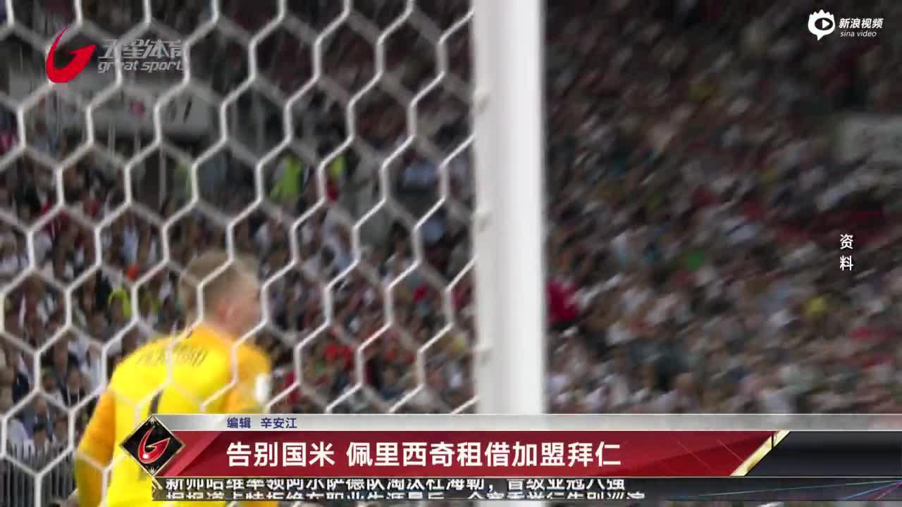 视频-告别国米 佩利西奇租借加盟拜仁
