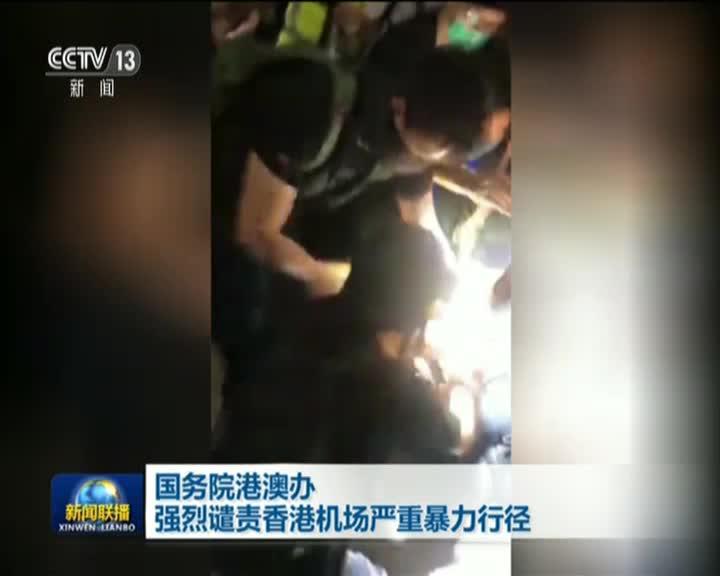 新闻联播视频-国务院港澳办强烈谴责香港机场严重暴力行径