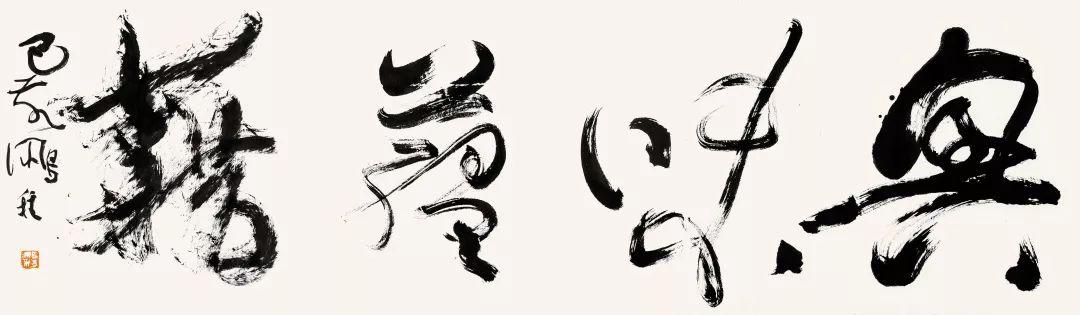 翰墨永和——夏鹏程书法作品展将在北京介居书院美术馆举办