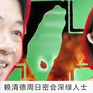 拒与蔡英文见面,却密会陈水扁与深绿人士,赖清德要脱党参选?