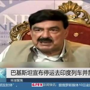 巴基斯坦中断巴印双边贸易,终止两国铁路服务,禁播印度电影