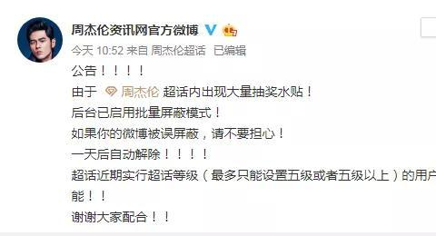 张启东:周杰伦和蔡徐坤超话背后的互联网运营模式解剖