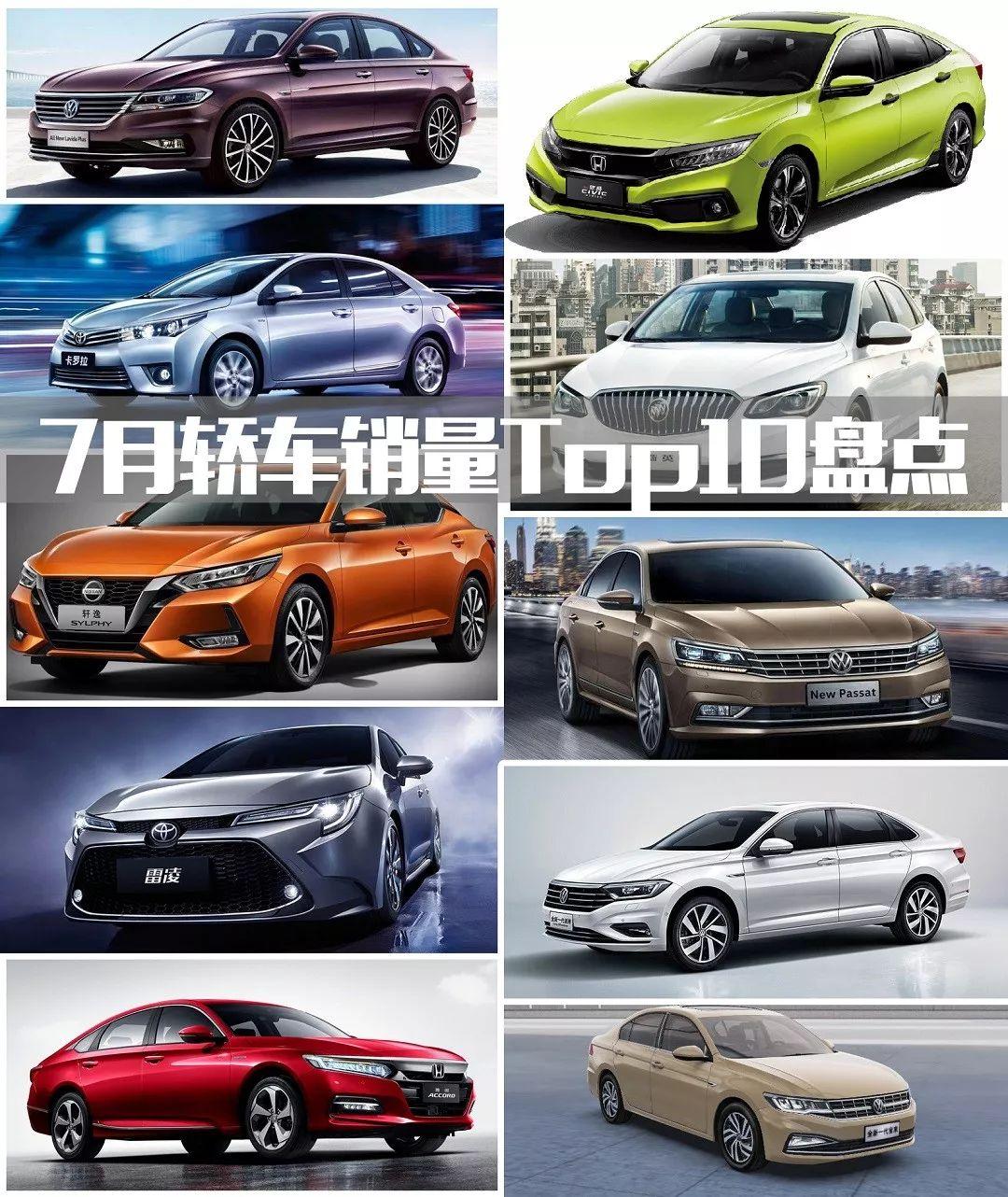 7月轿车销量Top10盘点,其中2款月销量超3万台,朗逸再次夺冠