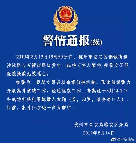 杭州临安区持刀伤人案嫌疑人被抓获