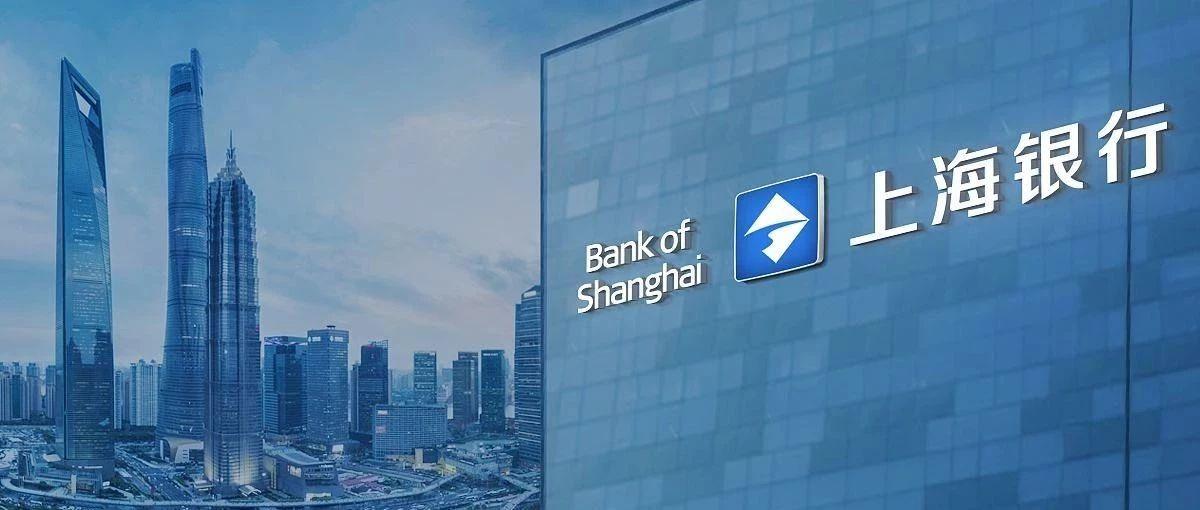 TCL集团、桑坦德银行同日增持上海银行,原因为何?