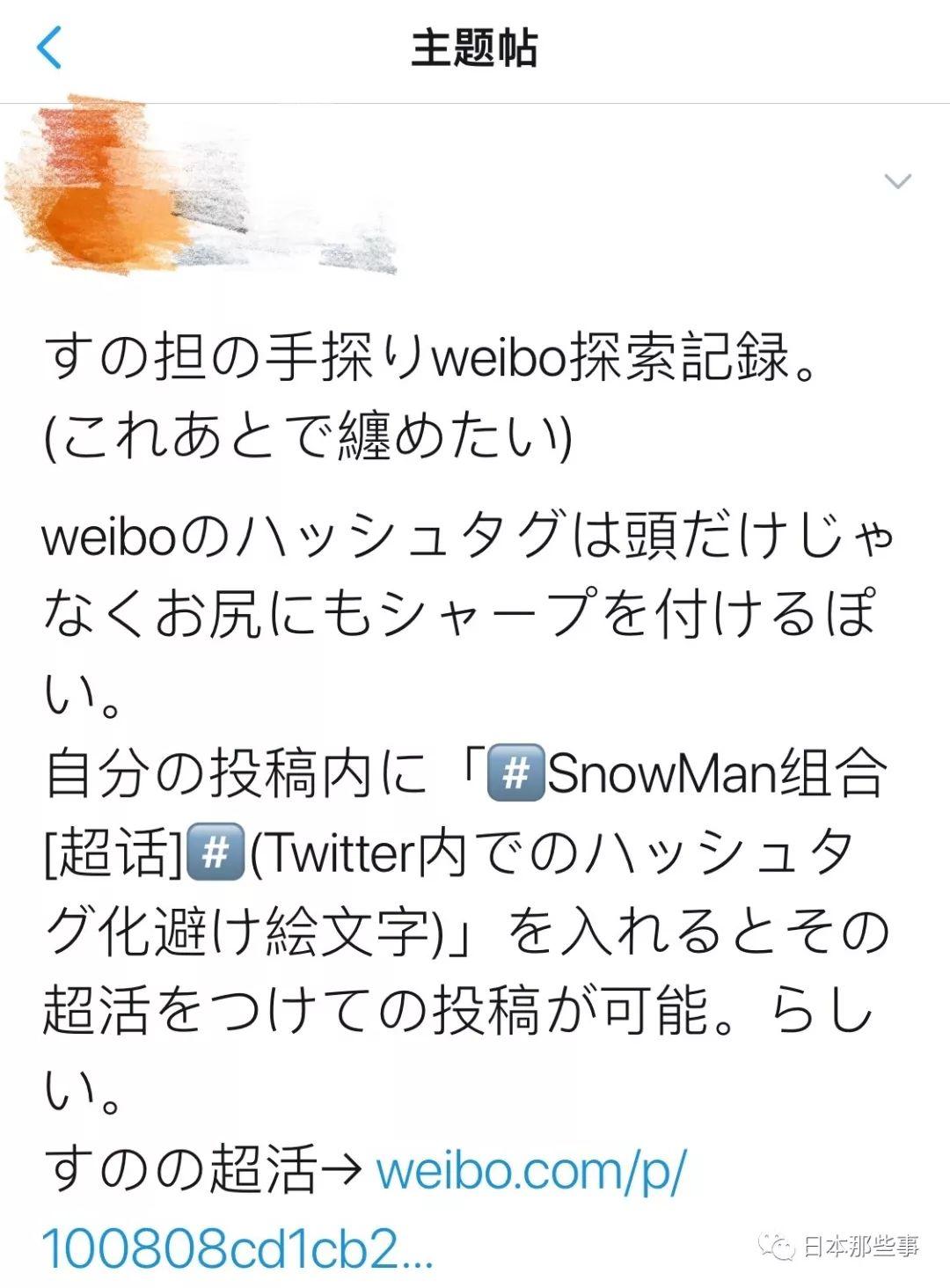杰尼斯明星开微博 日本粉丝研究微博用法