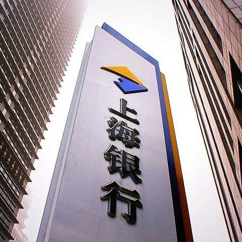 上海银行获桑坦德银行增持2400万   同日TCL集团持股比例升至5%