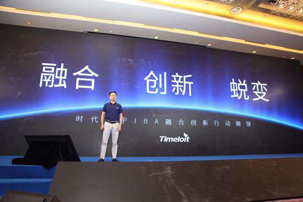 时代凌宇董事长黄孝斌在业界首提IBA融合创新理念