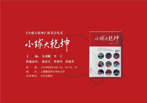 《小球大乾坤》书展首发 徐寅生曹燕华张德英将出席首发仪式